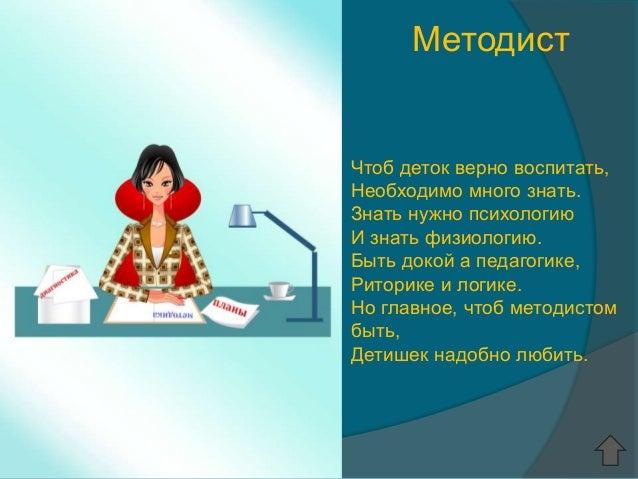 работа няня в детском садике москва