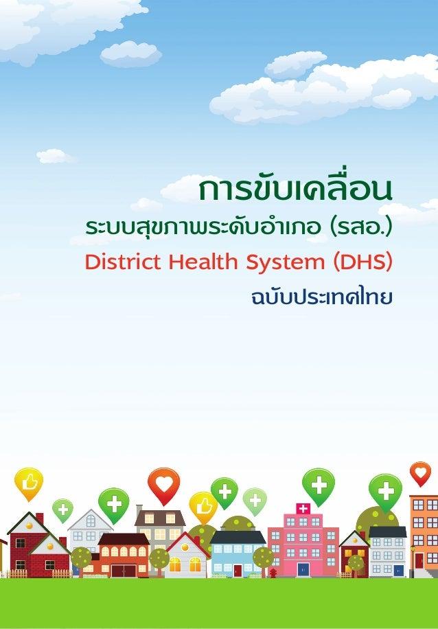 การขับเคลื่อน  ระบบสุขภาพระดับอlำเภอ (รสอ.)  District Health System (DHS)  ฉบับประเทศไทย
