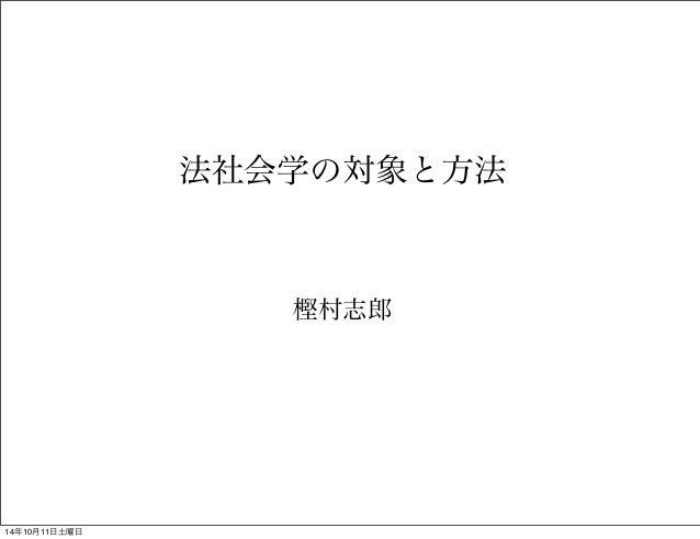 法社会学の対象と方法  樫村志郎  14年10月11日土曜日