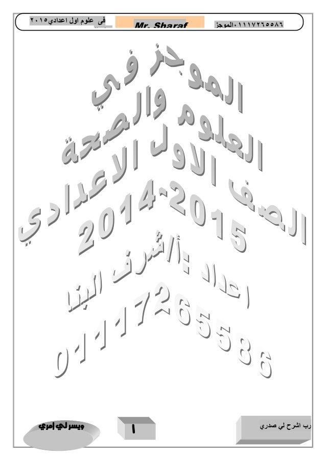 رب اشرح لي صدري ويسر لي امري  1  Mr. Sharaf 65556201110 الموجز فى علوم اول اعدادي 2651  2651
