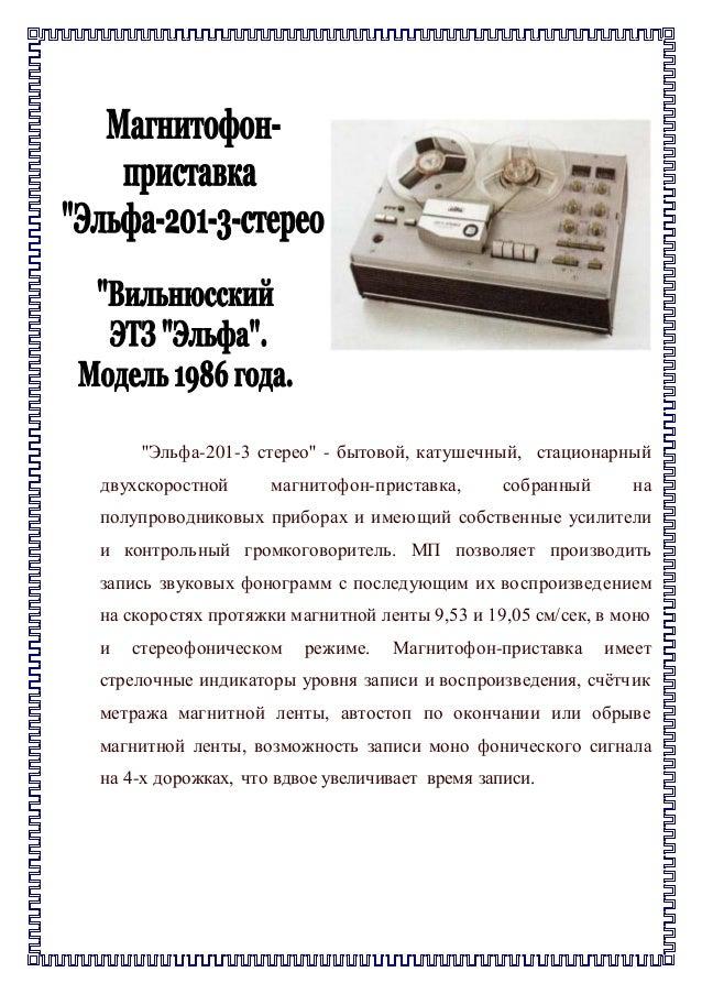 Магнитофон Сатурн-202-стерео | Принципиальные ...