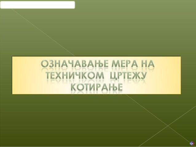 2. ГРАФИЧКЕ КОМУНИКАЦИЈЕ