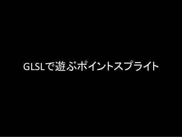 GLSLで遊ぶポイントスプライト