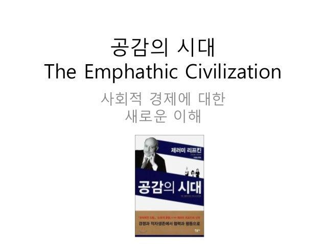 공감의 시대  The Emphathic Civilization  사회적 경제에 대한  새로운 이해