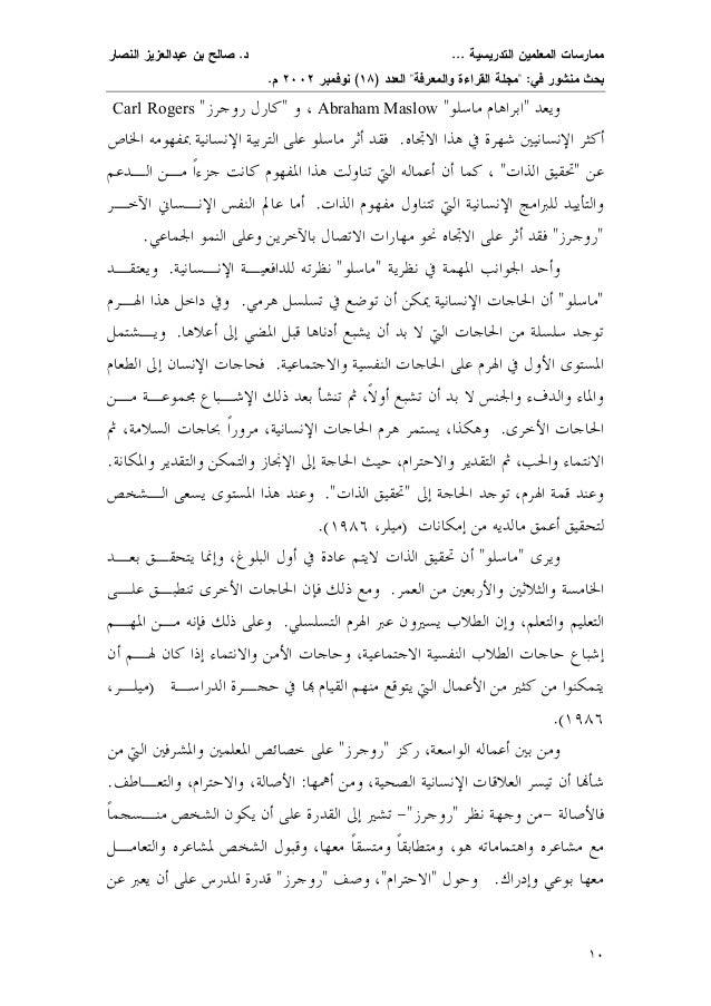 """ممارسات المعلمين التدريسية ... د. صالح بن عبدالعزيز النصار  بحث منشور في: """"مجلة القراءة والمعرفة"""" العدد ( ١٨ ) نوفمبر ٢٠٠٢..."""