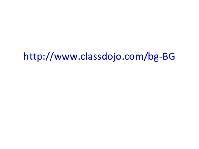 http://www.classdojo.com/bg-BG