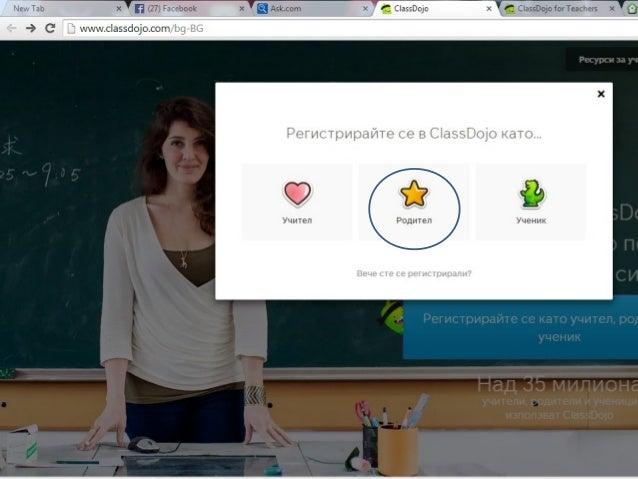 клас доджо за_родители Slide 3