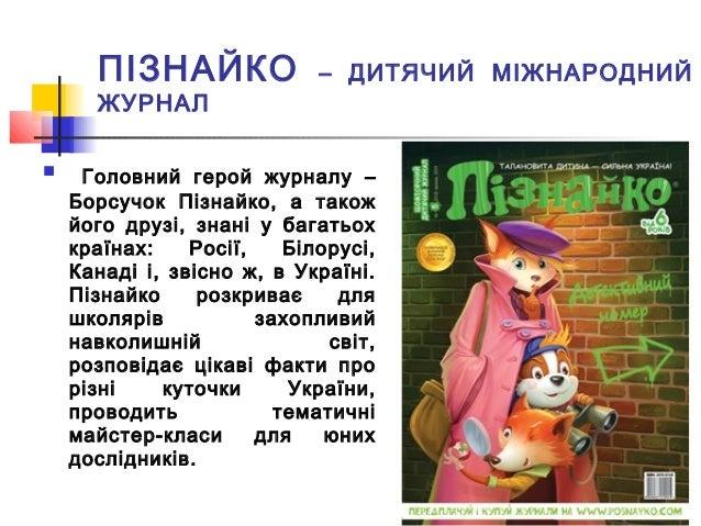 Дитячі Журнали Ти