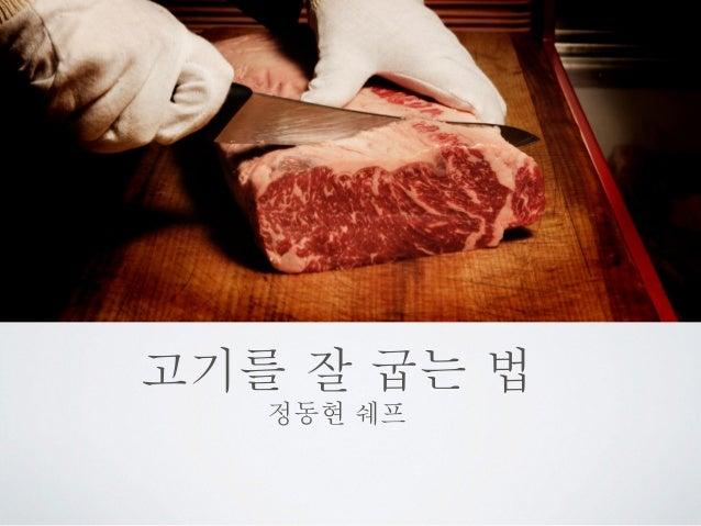 고기를 잘 굽는 법  정동현 쉐프