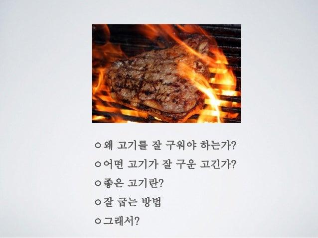 정동현 - 고기를 잘 굽는 법 Slide 2