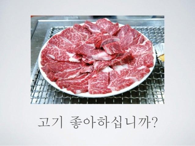 정동현 - 고기를 잘 굽는 법 Slide 3