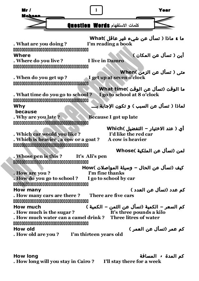 Mr / 1  Mohsen  Year  1  Question Words كلمات الستتفهام  What( ما & ماذا ( تسأل عن شيء غير عاقل  . What are you doing ? I'...