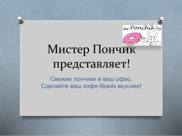 Мистер Пончик  представляет!  Свежие пончики в ваш офис.  Сделайте ваш кофе-брейк вкуснее!