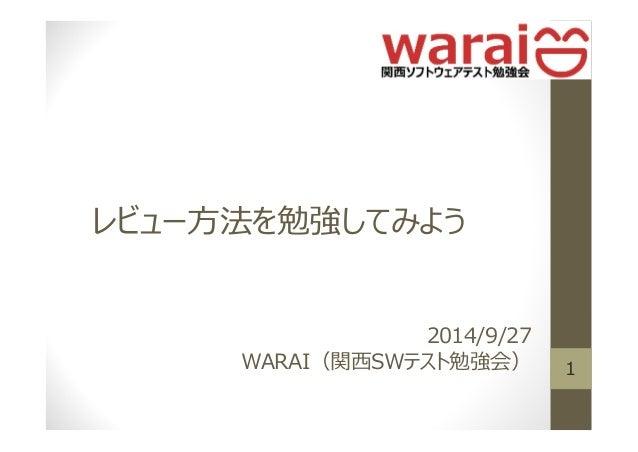 レビュー方法を勉強してみよう  2014/9/27  WARAI(関⻄SWテスト勉強会) 1