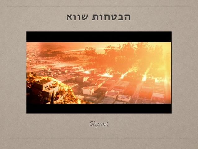 הבטחות שווא  Skynet