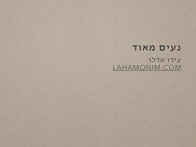נעים מאוד  עידו אדלר  LAHAMONIM.COM