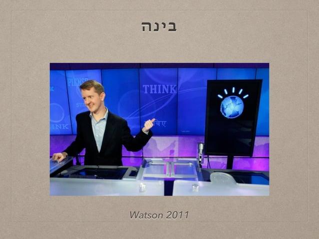 בינה  Watson 2011