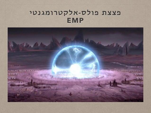 פצצת פולס-אלקטרומגנטי  EMP