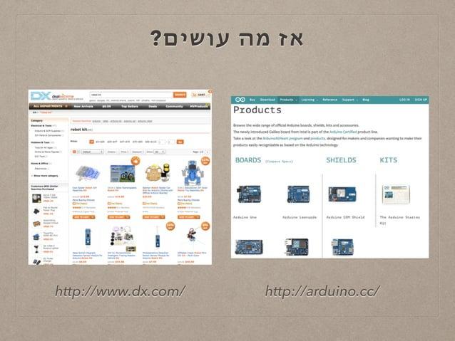 אז מה עושים?  http://www.dx.com/ http://arduino.cc/