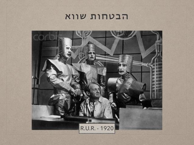 הבטחות שווא  R.U.R. - 1920