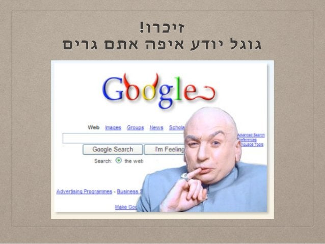 זיכרו!  גוגל יודע איפה אתם גרים