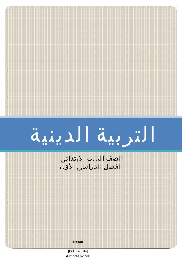 التربية الدينية  الصف الثالث البتدائى  الفصل الدراسى الول  TIBBAH  [Pick the date]  Authored by: Mai