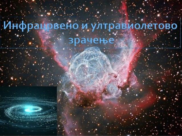 Инфрацрвено зрачење   Во електромагнетнетниот спектар инфрацрвеното  зрачење е меѓу црвената граница на видливата  светли...
