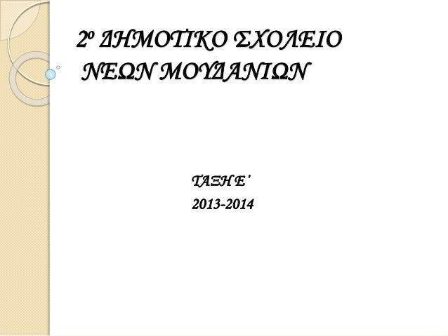 2ο ΔΗΜΟΤΙΚΟ ΣΧΟΛΕΙΟ  ΝΕΩΝ ΜΟΥΔΑΝΙΩΝ  ΤΑΞΗ Ε΄  2013-2014