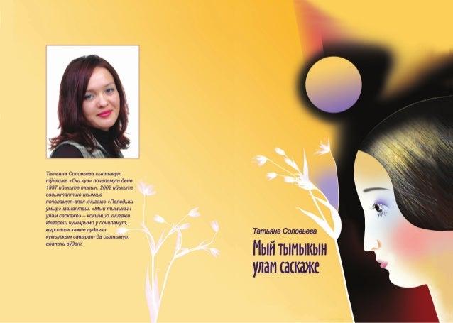 Татьяна Соловьёва - Мый тымыкын улам саскаже!
