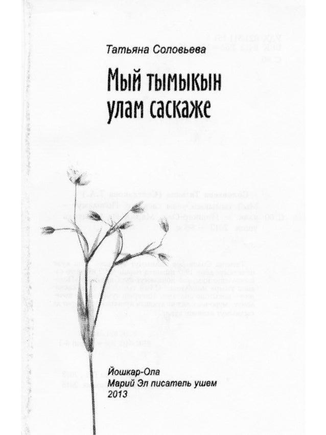 Татьяна Соловьёва - Мый тымыкын улам саскаже! Slide 2