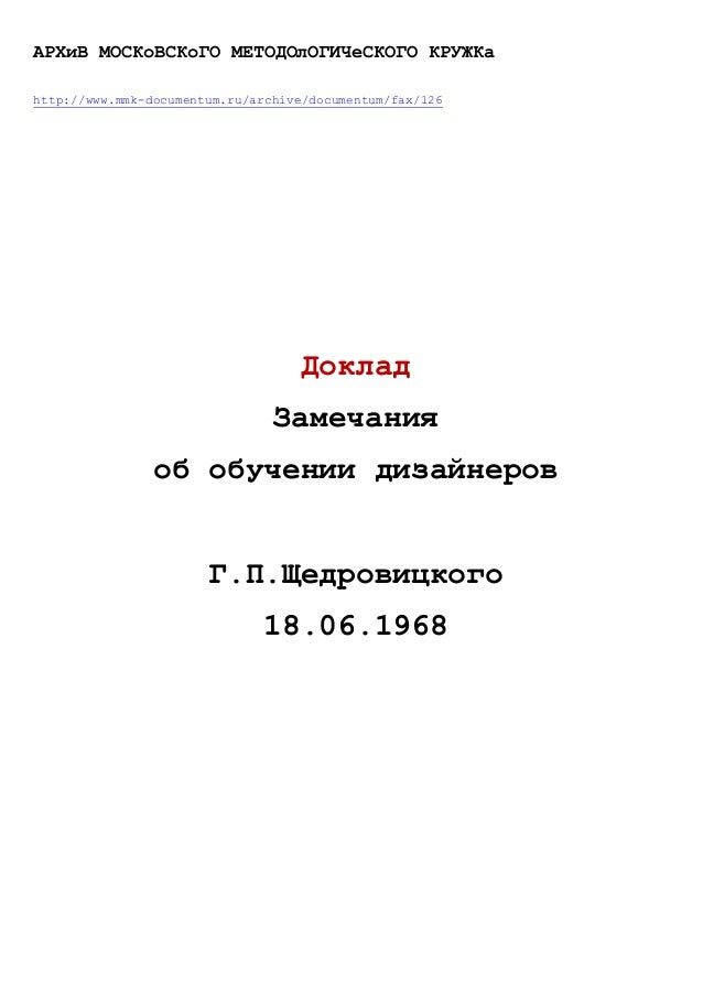 АРХиВ МОСКоВСКоГО МЕТОДОлОГИЧеСКОГО КРУЖКа  http://www.mmk-documentum.ru/archive/documentum/fax/126 Доклад Замечания об об...