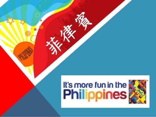 菲律賓人好客。