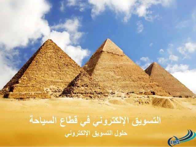 التسويق الإلكتروني في قطاع السياحة  حلول التسويق الإلكتروني
