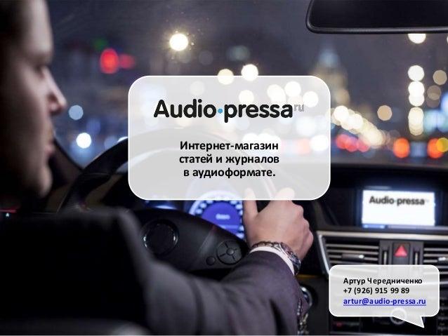 Интернет-магазин  статей и журналов  в аудиоформате.  Артур Чередниченко  +7 (926) 915 99 89  artur@audio-pressa.ru