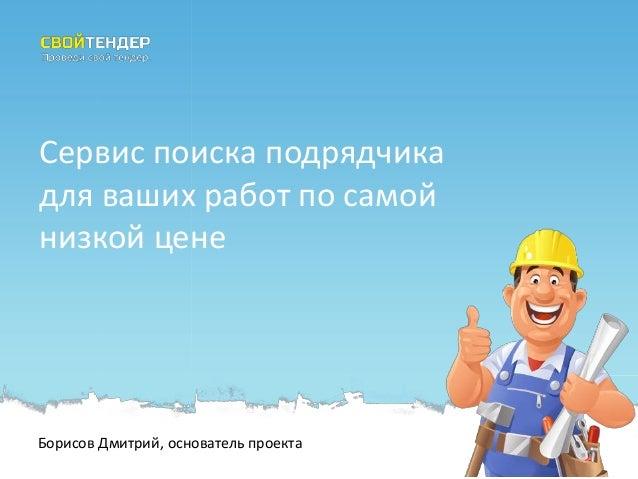 Борисов Дмитрий, основатель проекта  Сервис поиска подрядчика для ваших работ по самой низкой цене