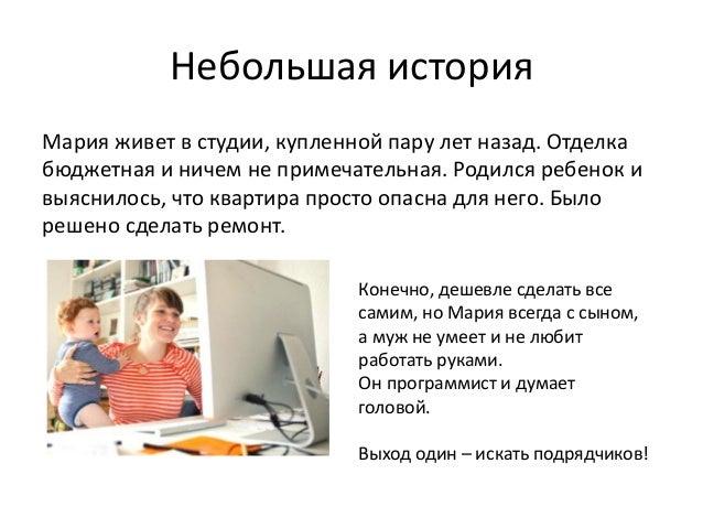 СвойТендер Slide 2
