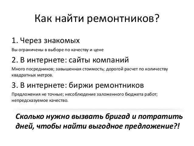 СвойТендер Slide 3