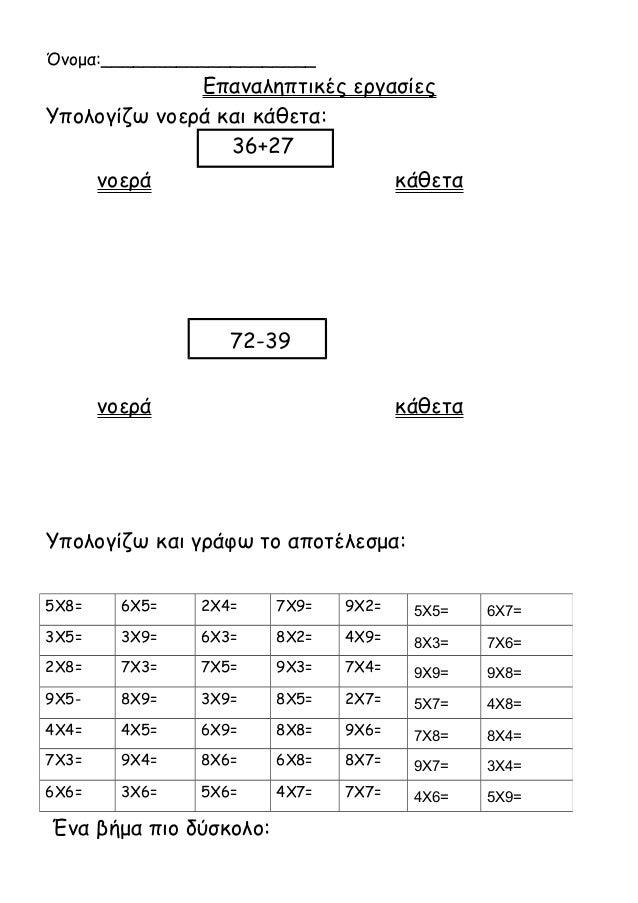 Όνομα:____________________  Επαναληπτικές εργασίες  Υπολογίζω νοερά και κάθετα:  36+27  νοερά κάθετα  72-39  νοερά κάθετα ...