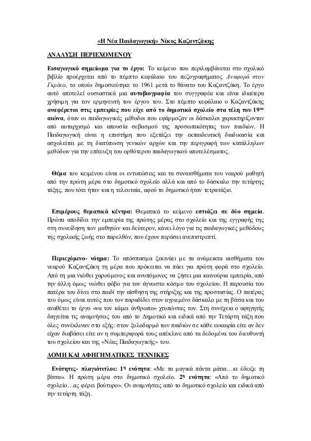 «Η Νέα Παιδαγωγική» Νίκος Καζαντζάκης  ΑΝΑΛΥΣΗ ΠΕΡΙΕΧΟΜΕΝΟΥ  Εισαγωγικό σημείωμα για το έργο: Το κείμενο που περιλαμβάνετα...