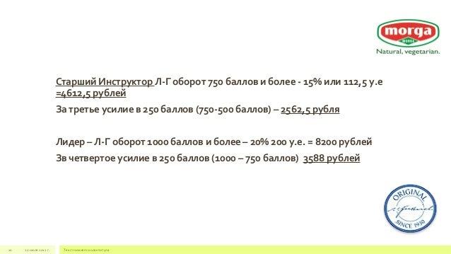 Старший Инструктор Л-Г оборот 750 баллов и более - 15% или 112,5 у.е  =4612,5 рублей  За третье усилие в 250 баллов (750-5...
