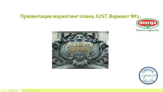 Презентация маркетинг плана JUST.Вариант №2.  13 22 июля 2012 г. Текст нижнего колонтитула