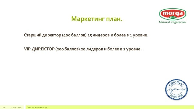 Маркетинг план.  Старший директор (400 баллов) 15 лидеров и более в 1 уровне.  VIP ДИРЕКТОР (200 баллов) 20 лидеров и боле...