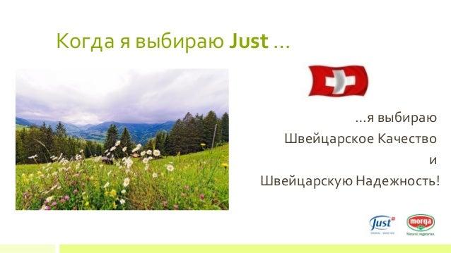 Когда я выбираю Just …  …я выбираю  Швейцарское Качество  и  Швейцарскую Надежность!