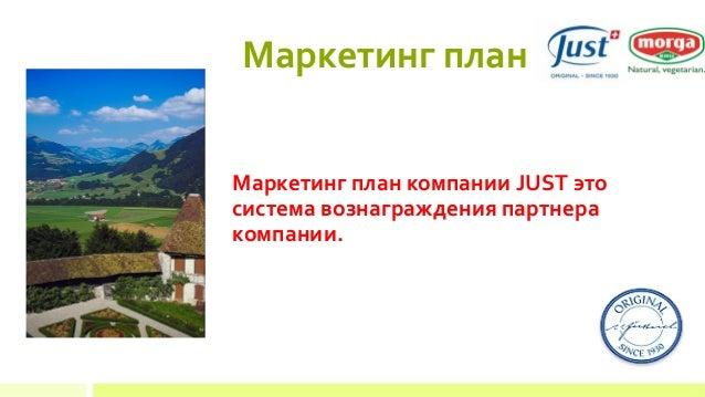 Маркетинг план  Маркетинг план компании JUST это  система вознаграждения партнера  компании.