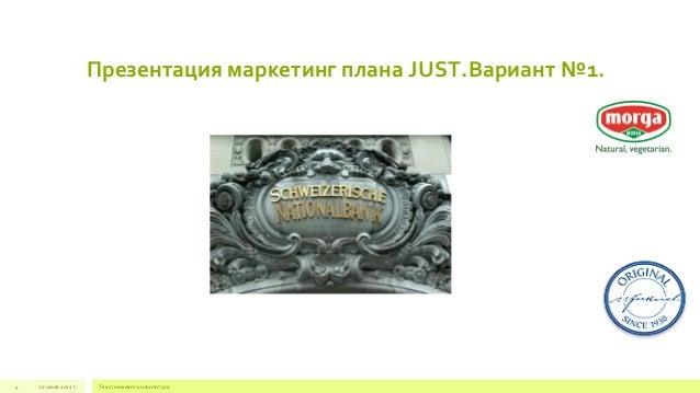 Презентация маркетинг плана JUST.Вариант №1.  4 22 июля 2012 г. Текст нижнего колонтитула