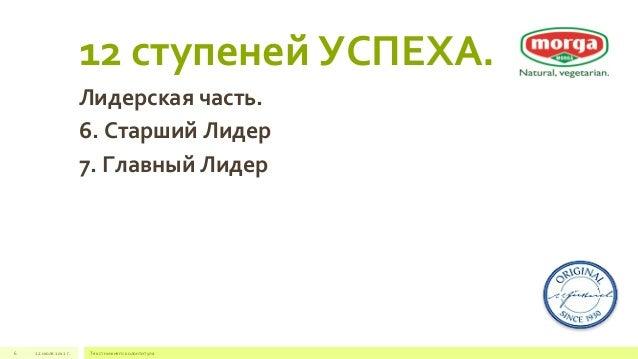 12 ступеней УСПЕХА.  Лидерская часть.  6. Старший Лидер  7. Главный Лидер  6 22 июля 2012 г. Текст нижнего колонтитула