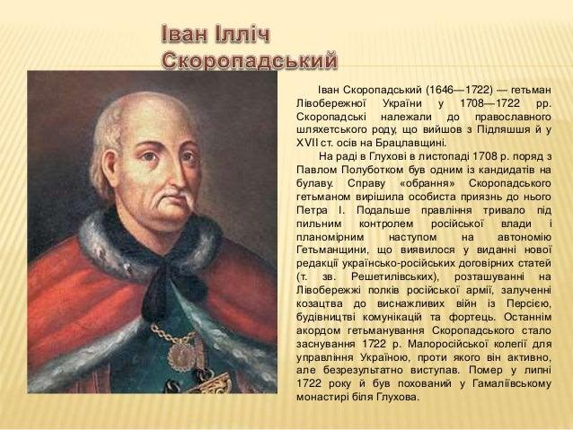 Скоропадський