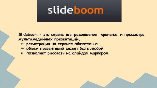 Бесплатный хостинг для презентаций как создать сайт и перенести его в хостинг