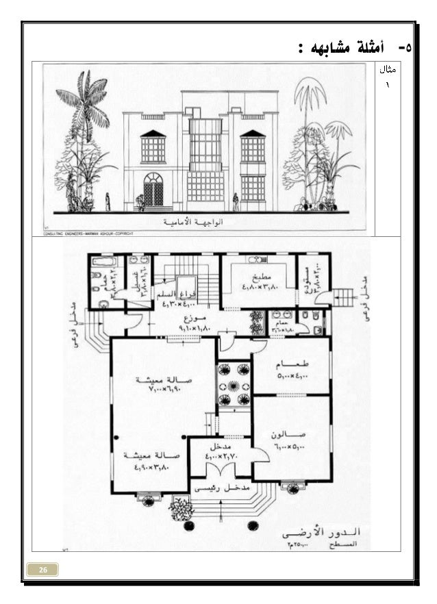Design A House Plan Online Displaying House Maps Marla