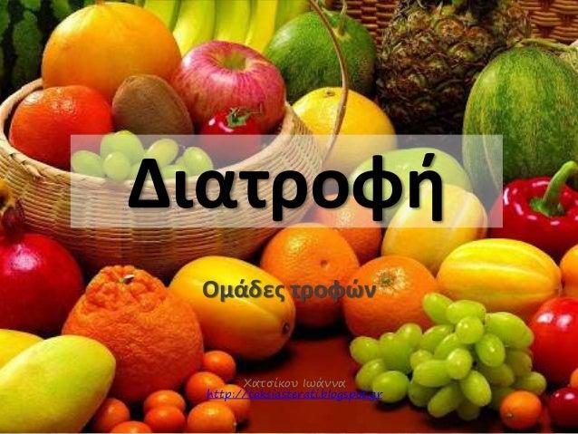 Διατροφή  Ομάδες τροφών  Χατσίκου Ιωάννα  http://taksiasterati.blogspot.gr